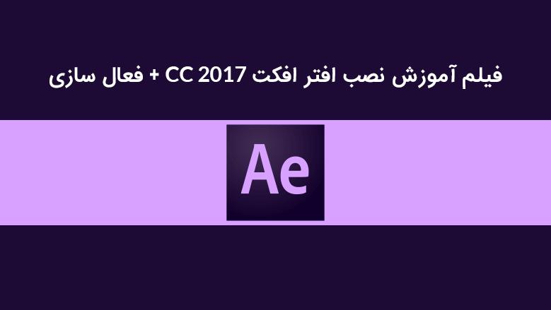 آموزش نصب افتر افکت CC 2017
