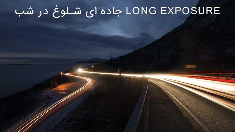 عکاسی Long Exposure جاده