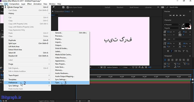 نحوه فارسی نوشتن در افتر افکت