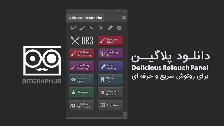 پلاگین روتوش Delicious Retouch Panel v3.0.6 برای فتوشاپ