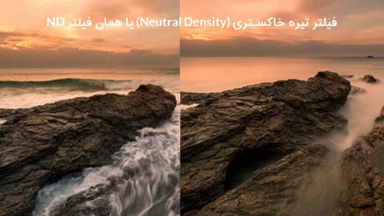 کاربرد فیلتر ND برای عکاسی