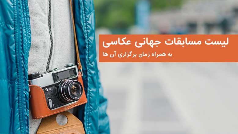 لیست بزرگ مسابقات جهانی عکاسی + زمان برگزاری آن ها