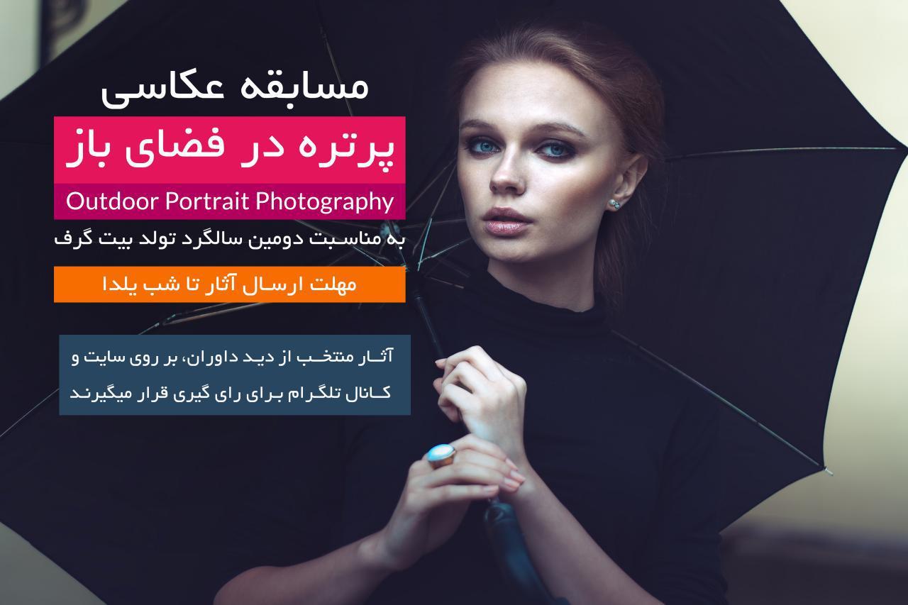 جشنواره عکس پرتره فضای باز بیت گرف