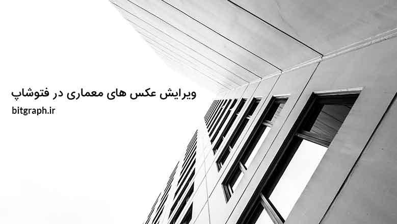 ش ویرایش عکس های معماری