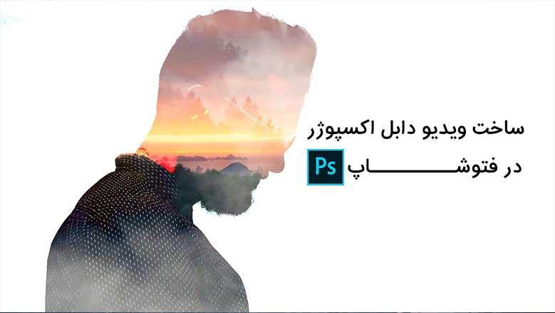 ساخت ویدیو دابل اکسپوژر در فتوشاپ