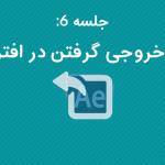 جلسه 6: نحوه خروجی گرفتن در افتر افکت ( How to Exporting and Rendering in AE )