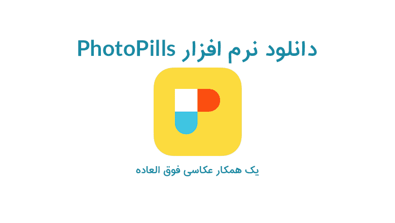 دانلود نرم افزار PhotoPills برای عکاسی حرفه ای