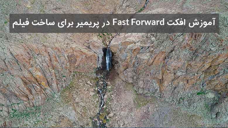 آموزش افکت Fast Forward در پریمیر برای ساخت فیلم