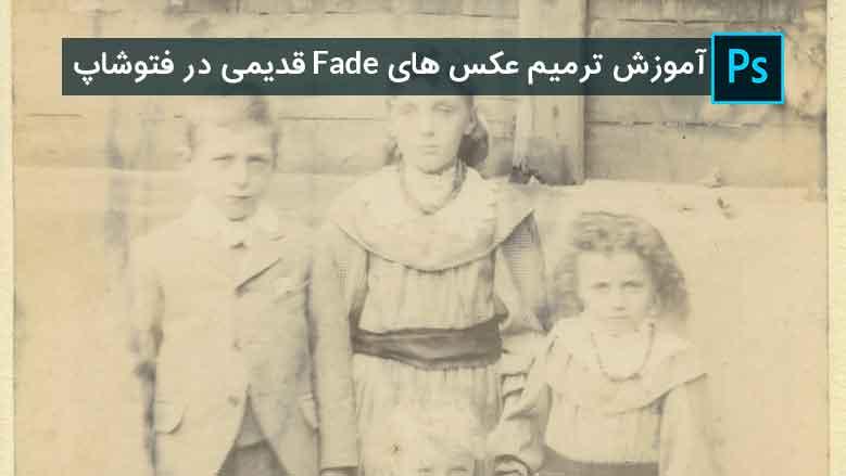 آموزش ترمیم عکس های Fade قدیمی در فتوشاپ