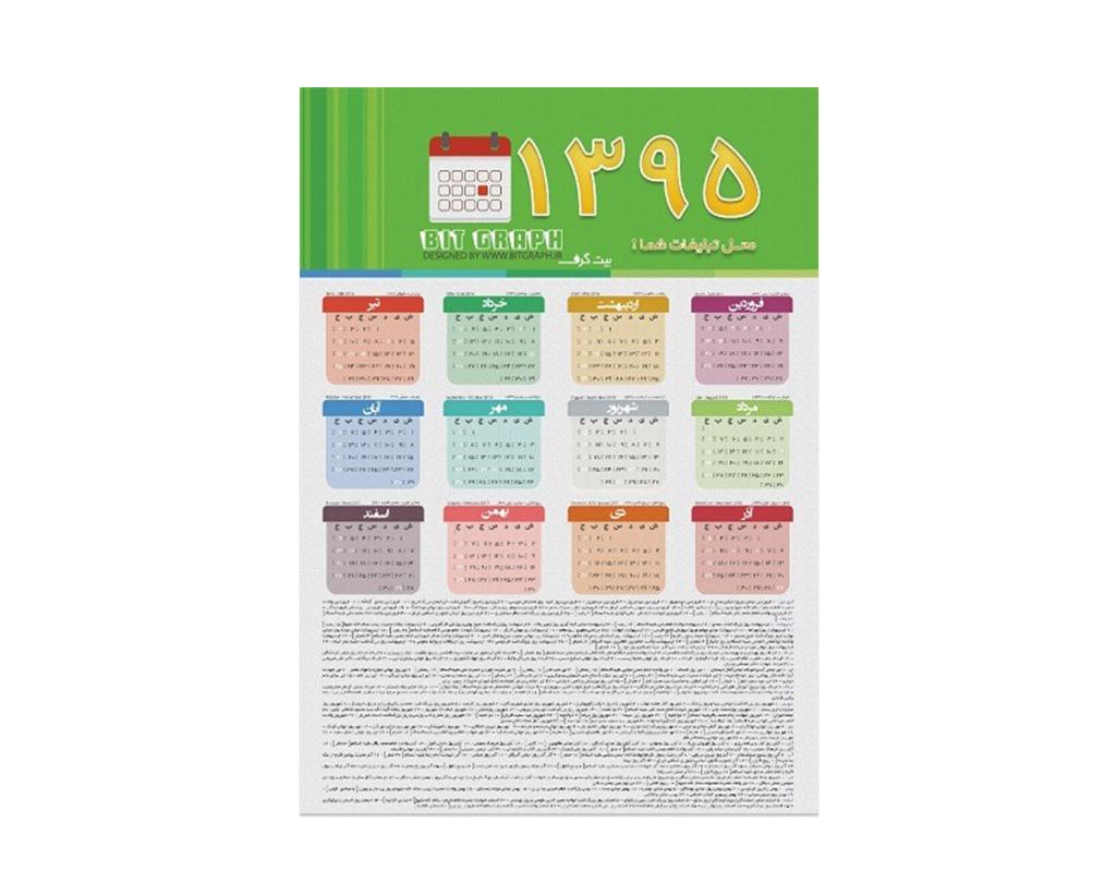 فایل آماده تقویم دیواری سال ۹۵ طرح رنگارنگ دو