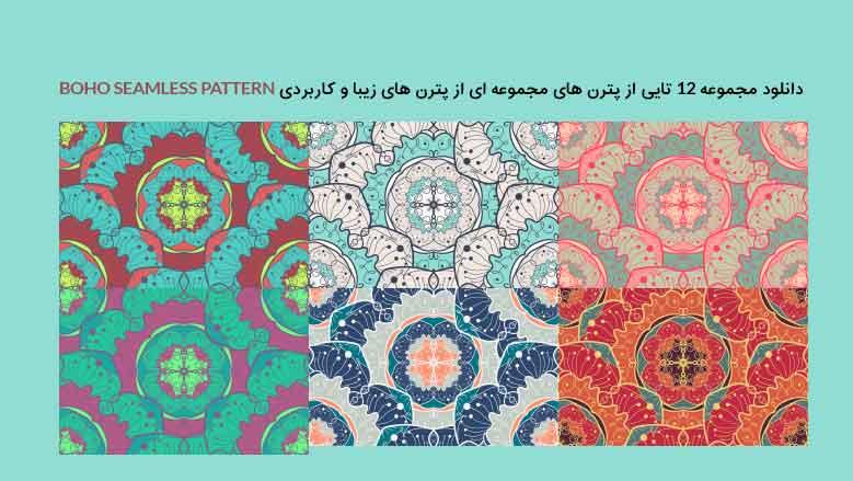 مجموعه ای از پترن های زیبا و کاربردی BOHO SEAMLESS PATTERN