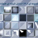 مجموعه ای از 24 استایل شیشه ای فتوشاپ GLASS COLLECTION