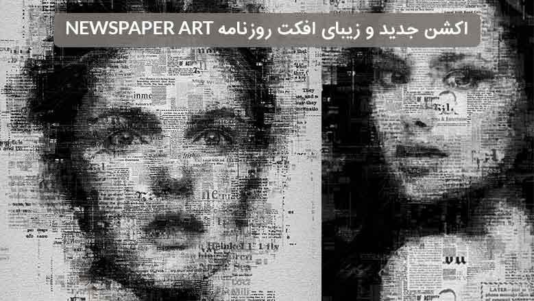 اکشن جدید و زیبای افکت روزنامه ای