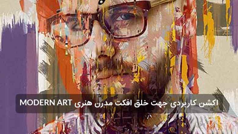 اکشن کاربردی جهت خلق افکت مدرن هنری MODERN ART