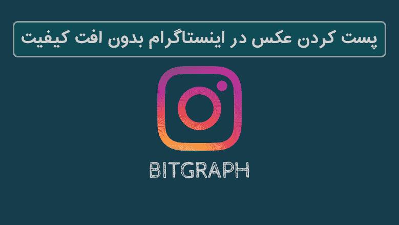 پست کردن عکس در اینستاگرام بدون افت کیفیت