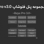 دانلود پنل فتوشاپ Raya Pro