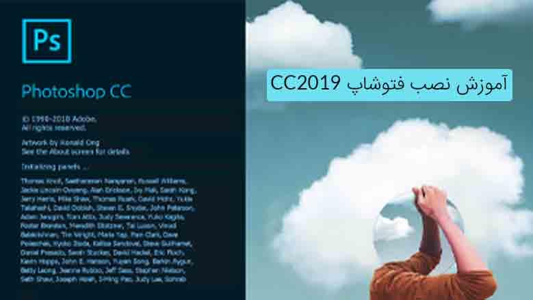 آموزش نصب فتوشاپ CC2019 در درایو دلخواه