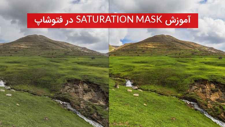 آموزش بهبود رنگ ها در فتوشاپ توسط Saturation Mask