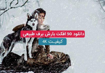 دانلود 50 افکت بارش برف برای ویرایش عکس در فتوشاپ