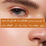 کاهش نقاط براق روی پوست پرتره
