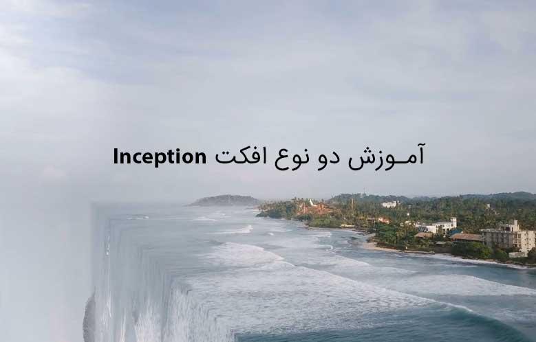 آموزش افکت Inception در پریمیر