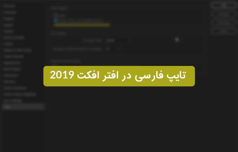 تایپ فارسی در افتر افکت 2019