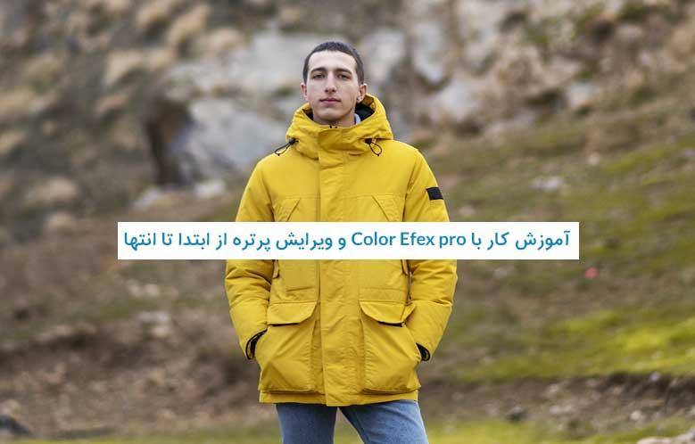 ویرایش پرتره از ابتدا تا انتها در فتوشاپ توسط color efex pro