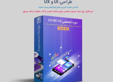 دوره جامع تخصصی ADOBE XD - طراحی تجربه کاربری