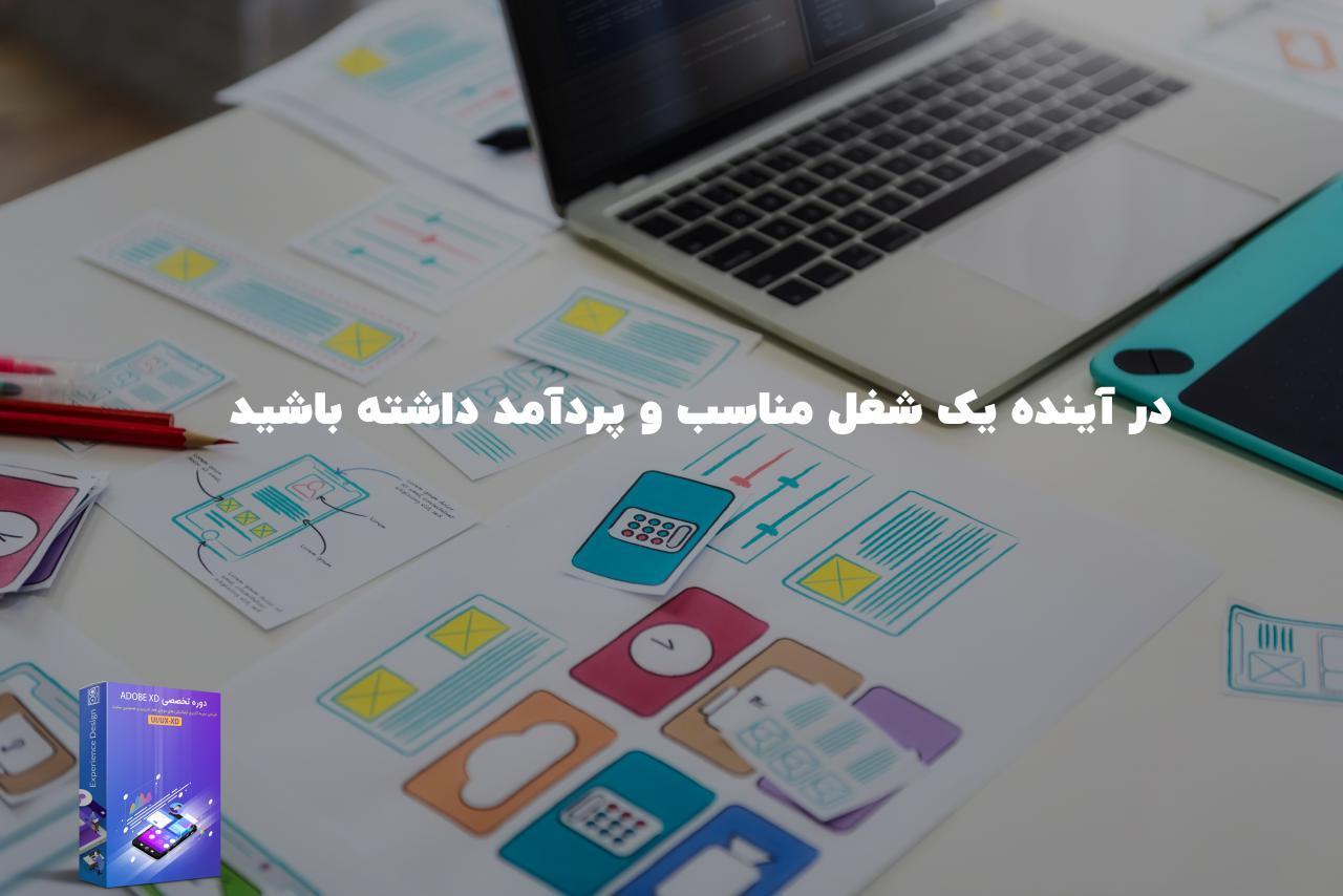 دوره جامع تخصصی آموزش ADOBE XD - طراحی تجربه کاربری