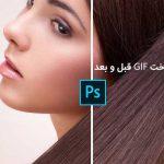 آموزش ساخت GIF قبل و بعد در فتوشاپ
