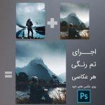 اجرای استایل رنگی هر عکاس دلخواه روی عکس های خود