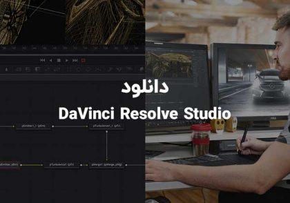 دانلود نرم افزار DaVinci Resolve Studio