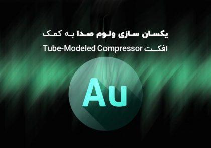 یکسان سازی ولوم صدا به کمک افکت tube-modeled compressor در اودیشن