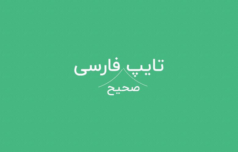 حل مشکل تایپ فارسی در افترافکت