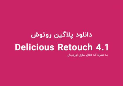 پلاگین روتوش Delicious Retouch 4 به همراه کد فعال سازی