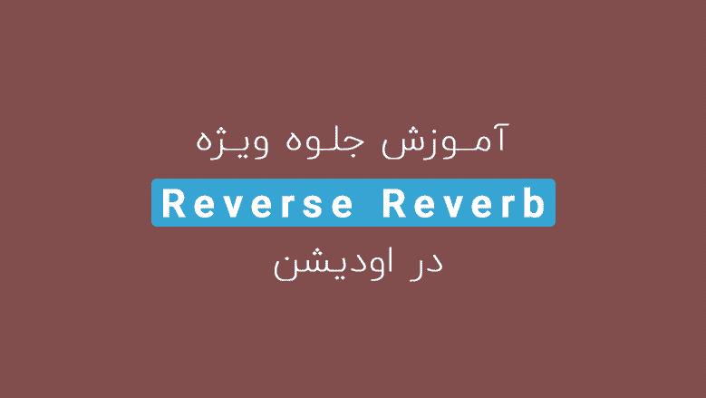 آموزش جلوه ویژه Reverse Reverb در اودیشن