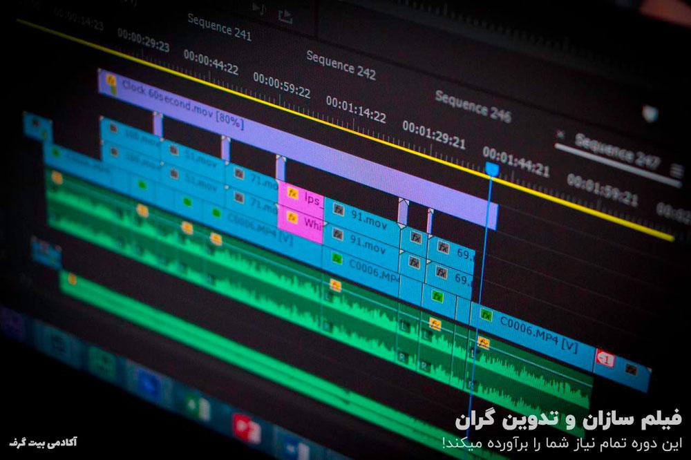 دوره آموزش نرم افزار اودیشن برای ساخت و تدوین فیلم
