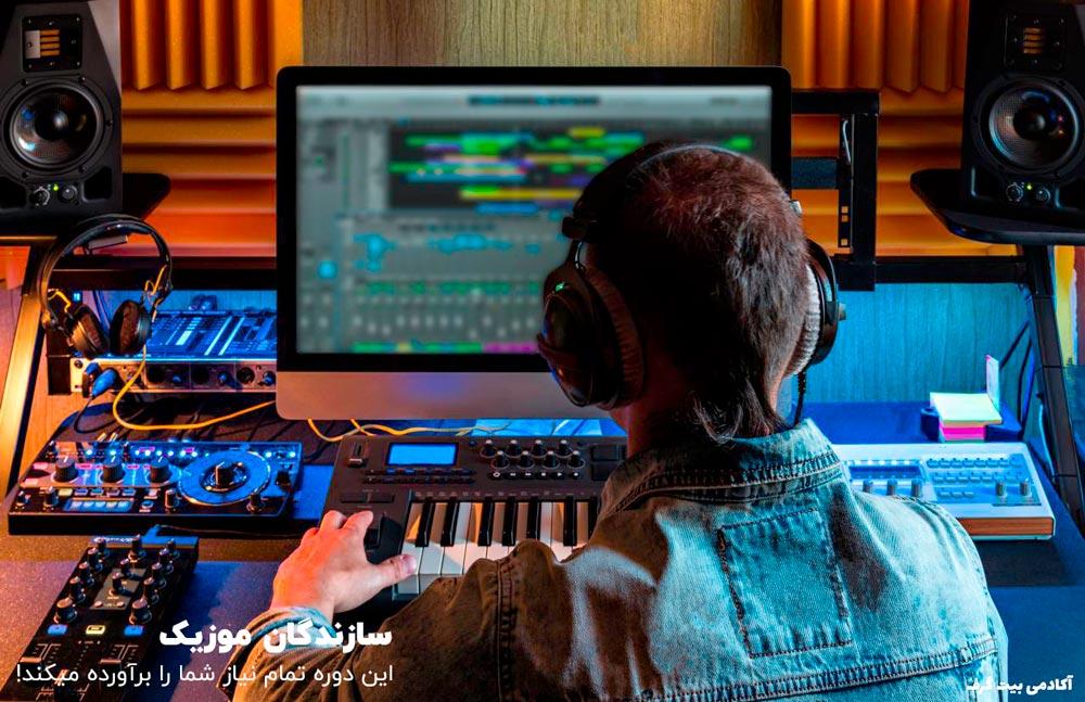 دوره جامع آموزش نرم افزار اودیشن برای موزیک سازان