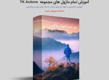 آموزش پلاگین TKActions فتوشاپ