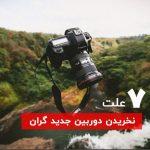 7 دلیل برای عدم نیاز به دوربین گران قیمت