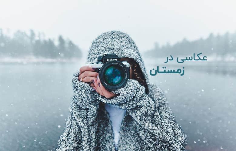 13 نکته برای عکاسی از زمستان