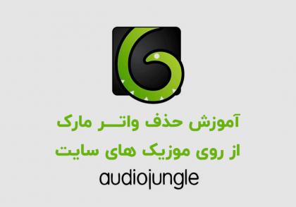 آموزش حذف واتر مارک audiojungle