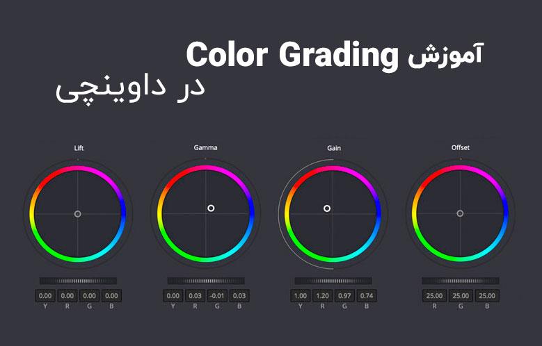 تصحیح رنگ و افکت گذاری در داوینچی