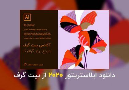 دانلود ایلاستریتور 2020 - دانلود Illustrator 2020