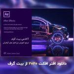 دانلود افترافکت 2020 - دانلود Adobe After Effects 2020