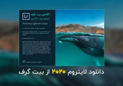 دانلود لایت روم 2020 - دانلود Adobe Lightroom 2020