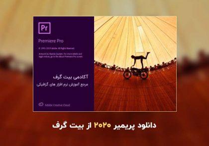 دانلود پریمیر 2020 (دانلود Adobe Premiere Pro 2020)