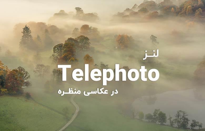 عکاسی منظره با لنز تله