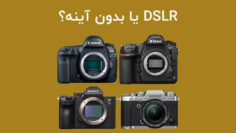تفاوت دوربین های DSLR با بدون آینه (Mirrorless)