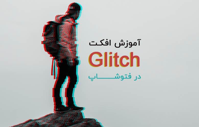 آموزش افکت Glitch در فتوشاپ با چند گام ساده